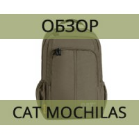 Рюкзак с отделением для ноутбука CAT MOCHILAS. Подробное описание.