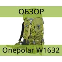 Женский туристический рюкзак ONEPOLAR W1632. Обзор