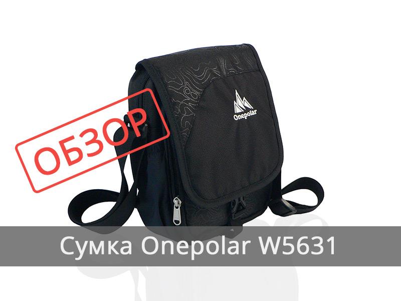 Мужская спортивная сумка ONEPOLAR (ВАНПОЛАР) W5631