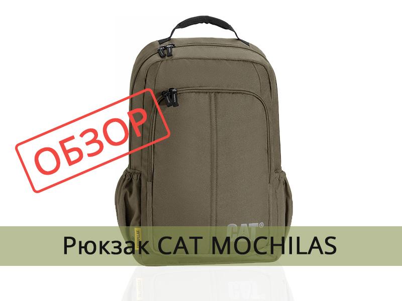 Рюкзак с отделением для ноутбука CAT MOCHILAS