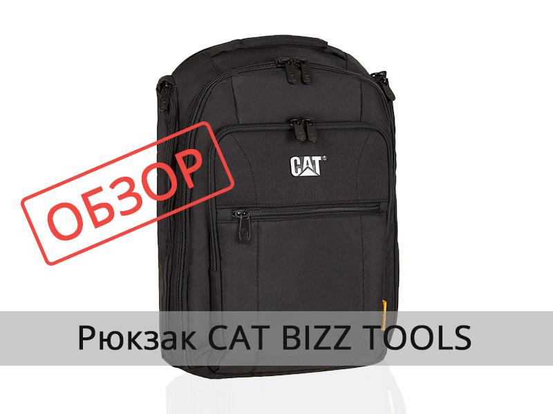 Рюкзак для ноутбука CAT BIZZ TOOLS