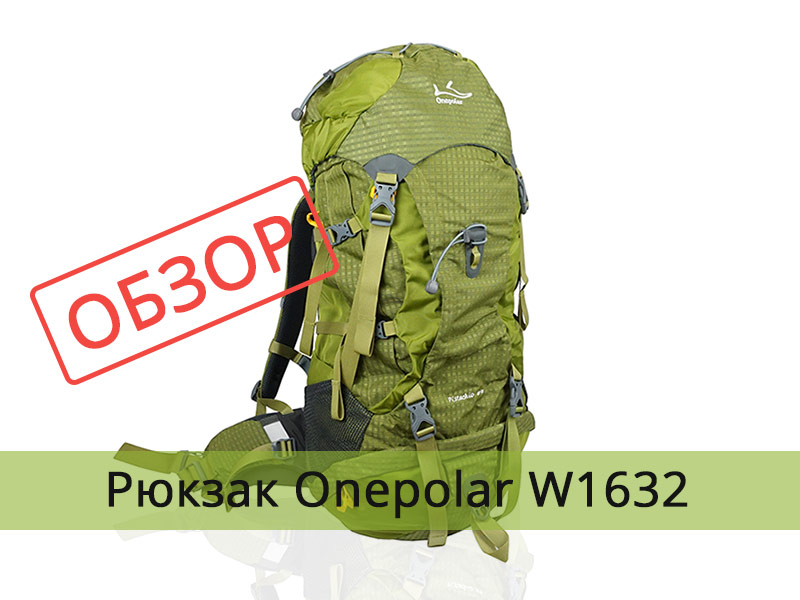 Женский туристический рюкзак ONEPOLAR W1632